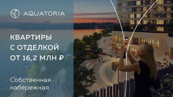 ЖК Aquatoria. 15 минут пешком до м. Беломорская Квартиры с отделкой от 16,2 млн рублей